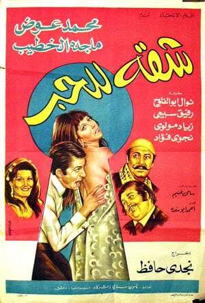 حصريا بانفراد تام فيلم شقة للحب للكبار فقط