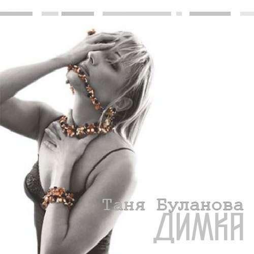 ТАНЯ БУЛАНОВА DJ VALTRON ДИМКА MIX 2015 СКАЧАТЬ БЕСПЛАТНО